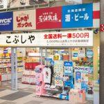 土特产之店 KOBUSHIYA