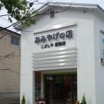 土特产之店 KOBUSHIYA 函馆店
