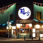 函馆餐厅 雅家(GAYA)