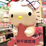 Hello Kitty Japan New Chitose Airport store