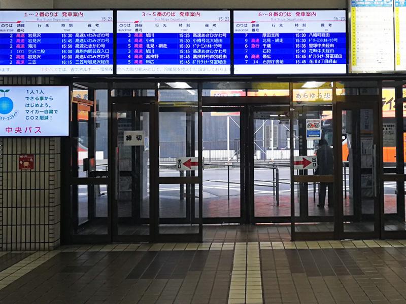 1210中央バス札幌ターミナル