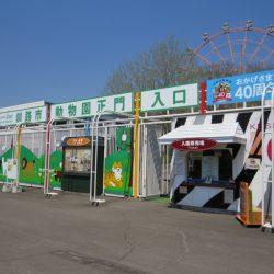 Kushiroshi Zoo