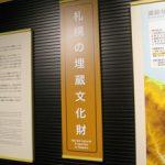 札幌市埋蔵物文化センター(中央図書館)