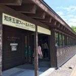 Shiretoko Goko Lakes Field House