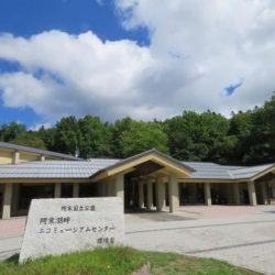 Akankohan Eco Museum Center