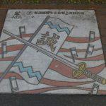 永倉新八来訪の地