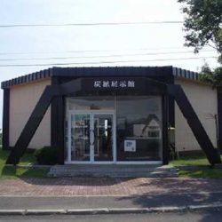 炭鉱展示館