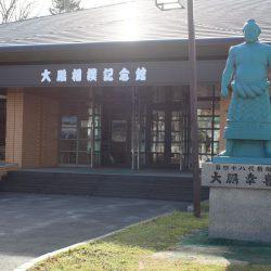 Taiho Sumo Museum