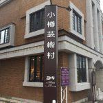 Nitori Otaru Art Base(Stained Glass Museum)