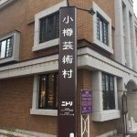 NITORI小樽艺术村(彩色玻璃美术馆)