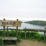 厚岸道立自然公园