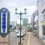 小樽寿司屋通