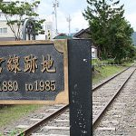 The Site of Temiya Line