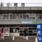 小樽海上観光船「あおばと」乗り場