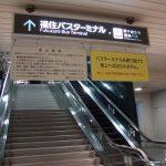 福住駅バスターミナル