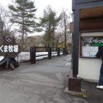 北の森ガーデンくま牧場(大雪山ベアーセンター)