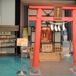 カツゲン神社