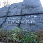 札幌艺术之森
