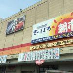 Sapporo Morning Market