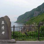 立待(たちまち)岬