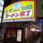 The Ganso Sapporo Ramen Yokocho
