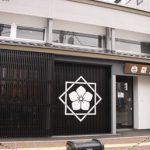 北海道坂本龙马纪念馆