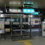 Oyachi Bus Terminal