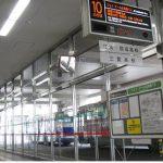 Shinsapporo Bus terminal