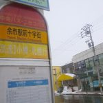 Yoichi Bus Terminal