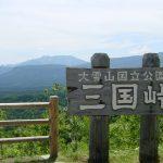 Mikuni Pass
