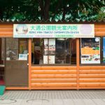 Odori Park Tourist Information