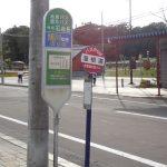 """Bus stop """"Onneyu Onsen"""""""