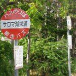 """Bus stop """"Saromako Sakaeura"""""""