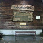 ウトナイ湖サンクチュアリ「ネイチャーセンター」