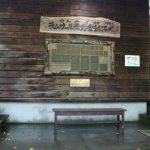 乌托娜依湖自然保护区「自然中心」