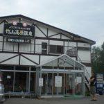 Takeyama-kogen Onsen