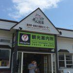 Furano Biei Tourism Centre