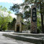 Biei Takushinkan