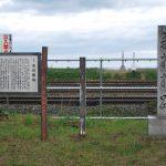 森栈桥遗址