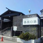 Ishikari Banyano Yu