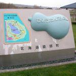 葫芦沼公园