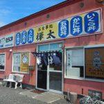 库页岛食堂