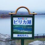 Lake Pirika