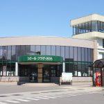 道路休息站 Tsudoru・Plaza・Sawara