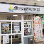 Yoichi Tourist Information Center