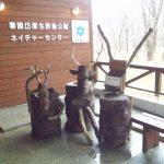 春国岱原生野鸟公园自然中心