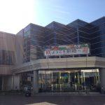 钏路市观光国际交流中心
