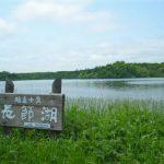 Lake Choubushi