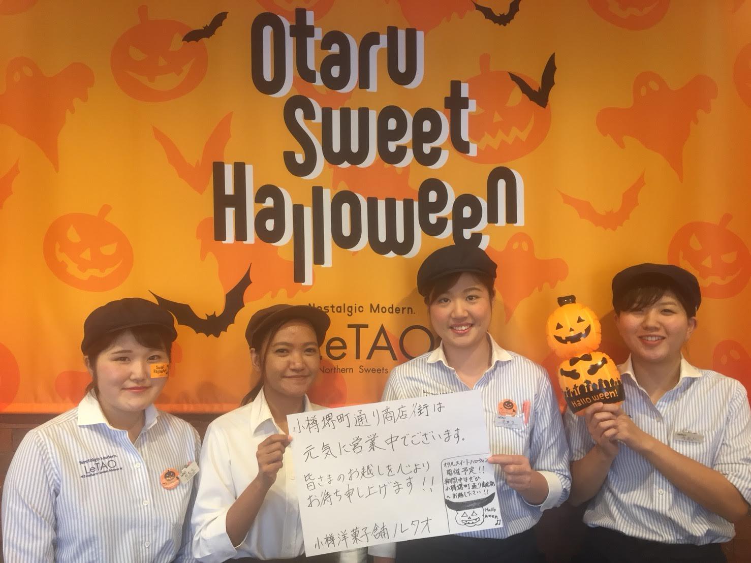 9月12日 小樽的商店:小樽LeTAO
