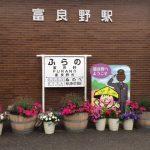 JR富良野站